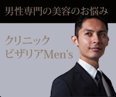 男性専門治療:クリニックビザリアメンズ