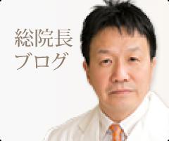 美容皮膚科『クリニックビザリア総院長のブログ』